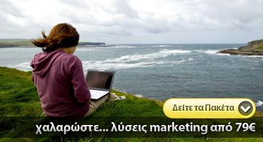 Marketing από 79 ευρώ